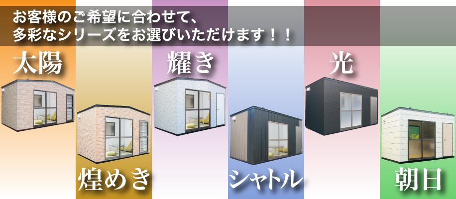 タイヨーテックのユニットハウス 選べるシリーズ